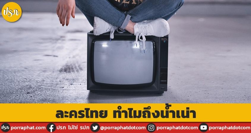 woman sit on tv