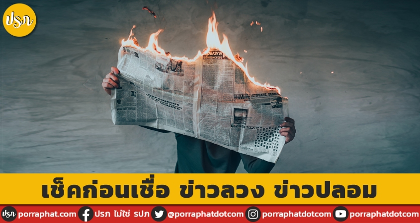 Person reading news paper in fire
