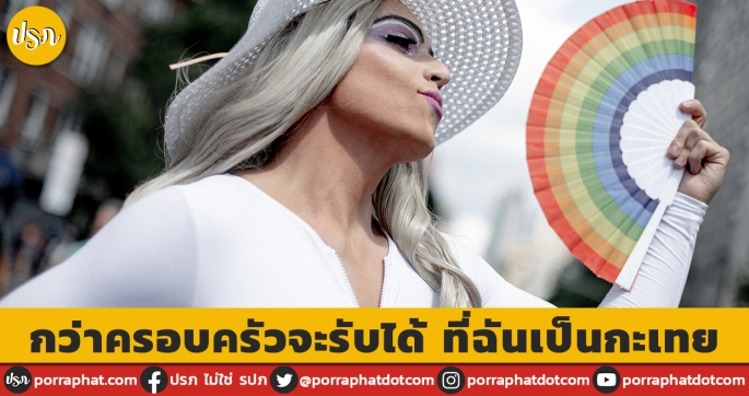 transwoman with text family accepted i'm trans in thai language