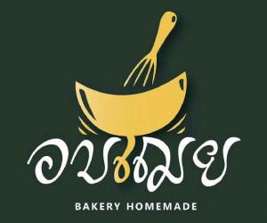 อบเฌย bakery