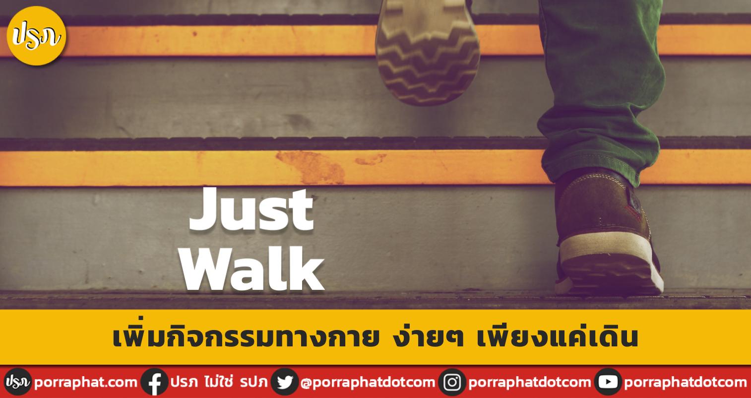 เพิ่มกิจกรรมทางกาย ง่ายๆ เพียงแค่เดิน