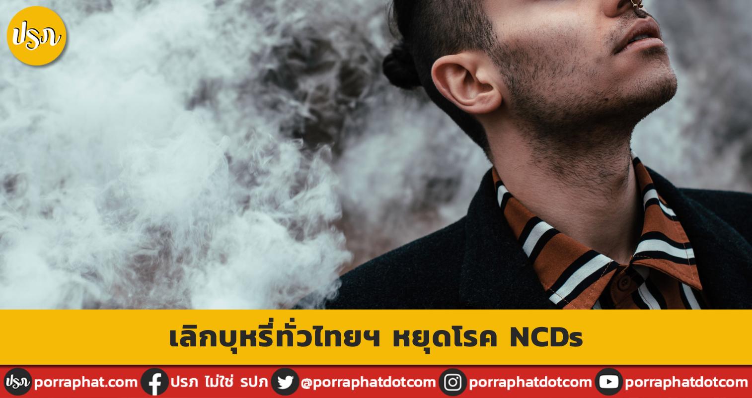 เลิกบุหรี่ทั่วไทยฯ หยุดโรค NCDs